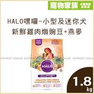 寵物家族-HALO嘿囉-小型及迷你犬 新鮮雞肉燉豌豆+燕麥1.8kg