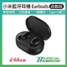 【刀鋒】小米藍牙耳機 Earbuds遊戲版 Basic 2S 現貨 當天出貨 運動耳機 無線耳機 藍牙耳機