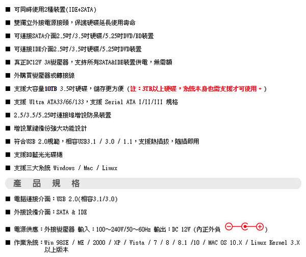 """伽利略 光速線 旗艦版 USB2.0 / 支援SATA&IDE / 適用2.5""""&3.5""""&5.25"""" (UTSIO-01A)"""