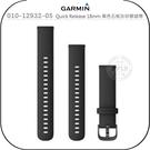 《飛翔無線3C》GARMIN 010-12932-05 Quick Release 18mm 黑色石板灰矽膠錶帶│公司貨