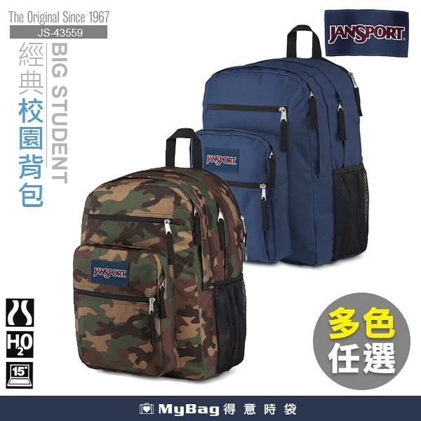 JANSPORT 後背包 經典校園背包 BIG STUDENT 雙肩包 15吋 筆電包 43559 得意時袋