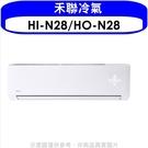 《全省含標準安裝》禾聯【HI-N28/H...