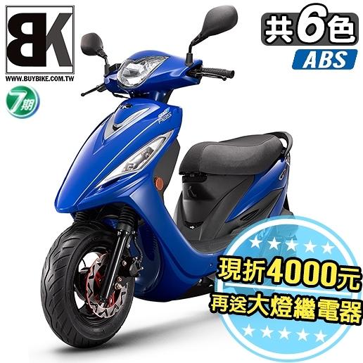 【抽Switch】GP125 ABS 七期 2020 現折4000元 送大燈繼電器 六萬好險 可汰舊4000(SJ25ZD)光陽機車