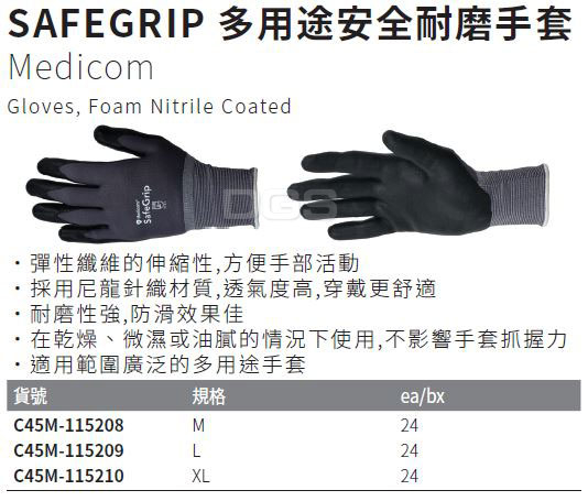 《Medicom》SAFEGRIP 多用途安全耐磨手套 Gloves, Foam Nitrile Coated