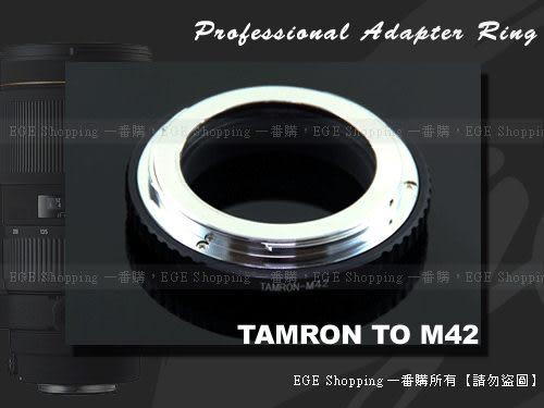 EGE 一番購】TAMRON BBAR 百搭鏡頭轉M42機身轉接環【標準版/精密接環】