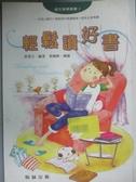 【書寶二手書T4/少年童書_KBE】輕鬆讀好書_黃郁文