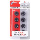 現貨中Switch主機NS日本CYBER Joy-Con 操作性向上 高低類比套組 類比套 搖桿套 4款8入【玩樂小熊】
