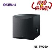 【限時特賣+24期0利率】YAMAHA 山葉 重低音喇叭 NS-SW050 公司貨 保固一年