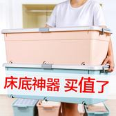 扁平床底收納箱特大號床下整理盒抽屜式儲物箱子塑料 NMS 露露日記