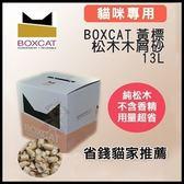 *WANG*國際貓家BOXCAT《黃標-松木木屑砂》13L(7kg)