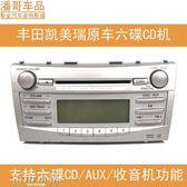CD機 凱美瑞CD機六碟CD機  AUX功能主機改裝家用CD機 阿薩布魯