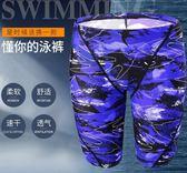 平角五分速干寬鬆泳衣泡溫泉大碼游泳裝