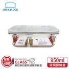 樂扣樂扣耐熱分隔玻璃保鮮盒長方形950m...