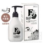 (短效) ERH危險身體乳NO.13 東方木質香調 300ml 膠原蛋白 潤澤修護柔嫩保溼 馬來西亞知名網站推薦