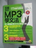 【書寶二手書T8/語言學習_YHS】聽MP3學文法_蔣志榆&我識全球語文教學中心_附光碟
