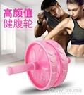 健腹輪女捲腹輪健身減肚子腹肌輪男馬甲收腹運動滾輪健身器材家用CY『新佰數位屋』