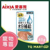 AIXIA 水份補給軟包7號-鰹魚泥狀 40g【TQ MART】