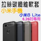 【拉絲碳纖維】Xiaomi 小米手機 小米8 Lite 6.26吋 防震防摔 拉絲碳纖維軟套/保護套/背蓋/全包覆/TPU-ZY