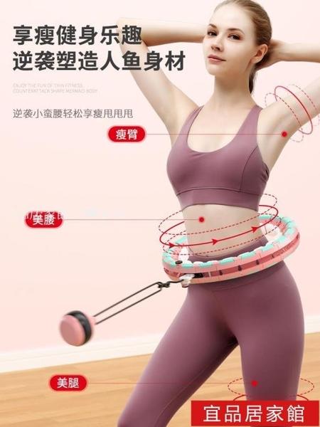呼啦圈 智慧呼啦圈宋軼同款健身專用女收腹瘦腰加重不會掉的神器 99免運MKS