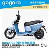gogoro3 透明車身防刮套 狗衣 防刮套 防塵套 透明車套 保護套 保護貼 車罩 車套 耐刮 GOGORO 哈家人