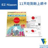 EZ Nippon日本通11天吃到飽上網卡【葳訊數位生活館】