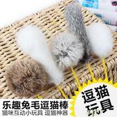 ( 88 折)貓玩具逗貓棒兔毛逗貓玩具斗貓棒小球長條逗貓桿有趣貓咪小玩具