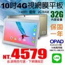 【4579元】10吋16核4G上網電話台灣品牌平板電腦2G RAM+32G內存+視網膜面板高效能好用可刷卡分期