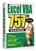 (二手書)Excel VBA 757個最強活用範例集:暢銷回饋版
