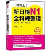 一考就上新日檢N1全科總整理全新修訂版(隨書附日籍名師親錄標準日語朗讀音檔QR Code)