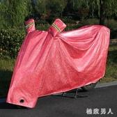 電動摩托車車罩衣防曬防雨罩遮雨蓋布電瓶遮陽通用隔熱保護套 LJ8567【極致男人】