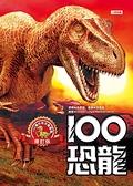 (二手書)100 恐龍(修訂版)