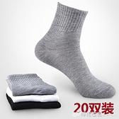 襪子男長襪20雙中筒秋冬四季白色黑色10雙男士短襪勞保工作襪