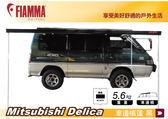 ||MyRack|| FIAMMA F45 s 300 車邊帳 黑色 三菱 Delica 車邊帳篷 露營車 露營拖車 遮陽棚