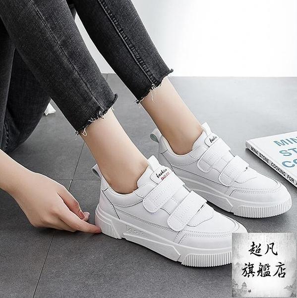 小白鞋 2020春季新款魔術貼平底小白鞋女2020板鞋百搭潮鞋學生韓版運動鞋-10週年慶