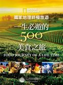 (二手書)國家地理終極旅遊:一生必遊的500美食之旅