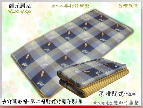 日式和風/萊雅【軟式竹席墊】(6*6.2尺) (4CM)/雙人加大/採竹席第二表層更軟適而不傷夾傷您的肌膚