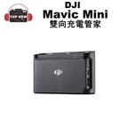 DJI 大疆 Mavic Mini (P10) TWO-WAY CHARGING HUB 雙向充電管家 公司貨