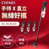 夜間下殺87折↓↓↓【CHIMEI奇美】2in1多功能無線吸塵器 VC-HC4LS0