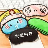 安神睡眠遮光冰袋卡通眼罩 情侶個性創意搞怪冰敷冰眼罩