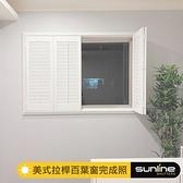 特別訂製  Sunline Shutters 塑鋁百葉窗 美式正面拉桿 基本20才