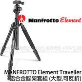 MANFROTTO 曼富圖 Element Traveller 黑色 反折式大型鋁合金旅行腳架套組 附腳釘 (24期0利率 免運 公司貨)