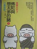 【書寶二手書T1/繪本_LCC】佛陀與想太多的豬3-沒啥大不了_小泉吉宏