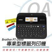 【高士資訊】BROTHER PT-D600 專業型 單機/電腦兩用 標籤機 彩色背光螢幕