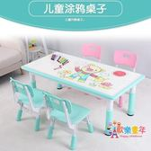 幼稚園桌椅 寶寶椅書桌幼稚園學畫畫美術繪畫桌校園組合男生加大號自習畫室T 7色