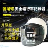 機車行車紀錄器 響尾蛇 HS-85Plus 含安全帽 (附8GB高速記憶卡)