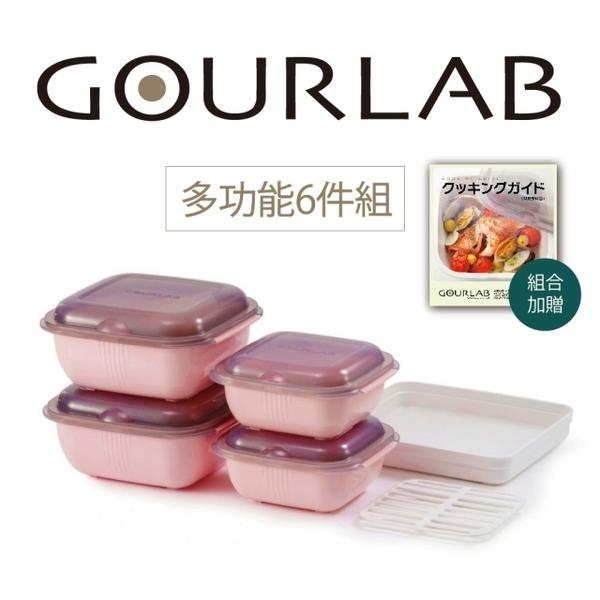 日本GOURLAB Plus多功能烹調盒系列-多功能六件組(粉) 強強滾