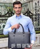 手提包男包橫款男士包側背斜背包商務休閒公事包電腦背包皮包 【老闆大折扣】