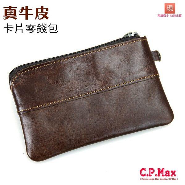 台灣現貨 真皮小皮包 卡片包 證件包 零錢包 牛皮錢包 卡片包 零錢收納 男錢包