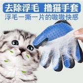 擼貓狗寵物洗澡手套神器五指防咬按摩沐浴毛刷清潔去浮毛【俄羅斯世界杯狂歡節】
