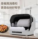 消毒櫃 小型迷你型餐具消毒碗柜智能立式廚房臺式 俏俏家居